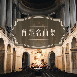 Noble Music Project的專輯古典樂效應: 蕭邦名曲集