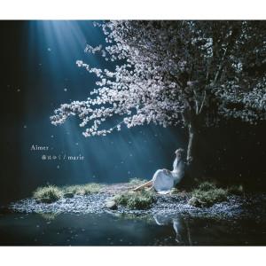 Aimer的專輯haruhayuku marie