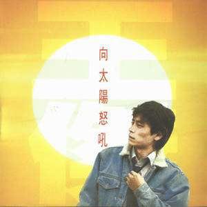 王傑的專輯向太陽怒吼