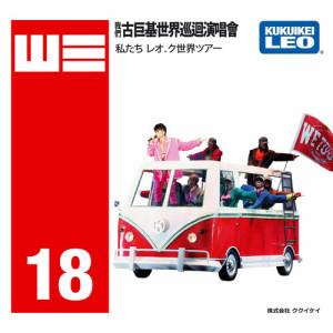 古巨基的專輯WE 我們古巨基世界巡迴演唱會2018 - 香港站