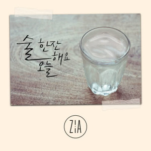 Zia的專輯HAVE A DRINK TODAY
