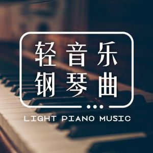 輕音樂鋼琴曲