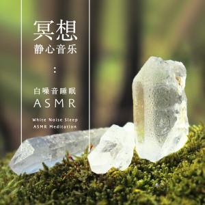 貴族音樂心靈的專輯冥想靜心音樂‧白噪音睡眠ASMR