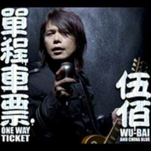 Album One Way Ticket from 伍佰