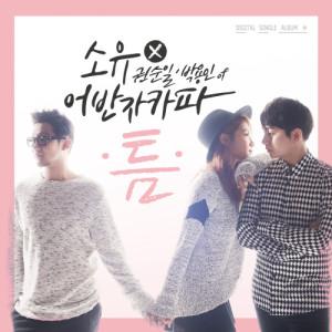 อัลบั้ม SoYou X Urban Zakapa (Kwon Soonil & Park Yongin) 'The Space Between'
