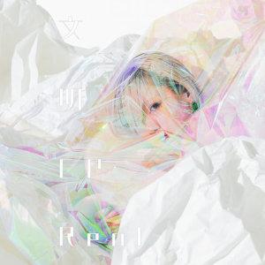 Reol的專輯Bunmei EP