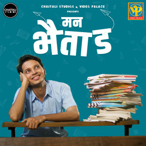 Album Man Bhaitaad from Kunal Ganjawala