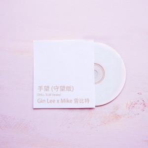 Gin Lee 李幸倪的專輯手望(守望版) (Chill Club Version)