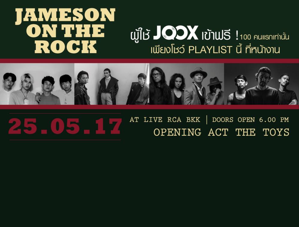เตรียมตัวให้พร้อม ชาว JOOX 100 คนแรกเข้างานฟรี!!!