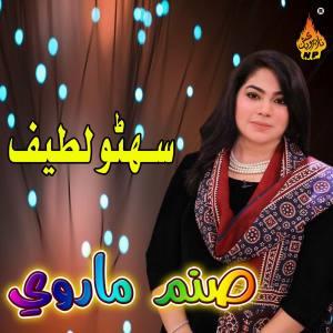 Album Suhno Lateef from Sanam Marvi