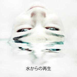 睡眠音楽のアカデミー的專輯水からの再生 (壽命延長、意識、瞑想, 復活)