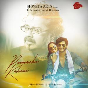 Album Premachi Kahani from Hariharan
