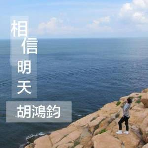 胡鴻鈞的專輯相信明天