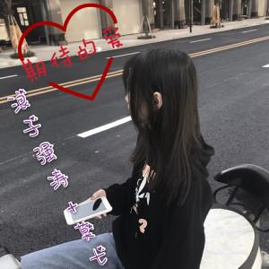 浪子强涛的專輯期待的愛