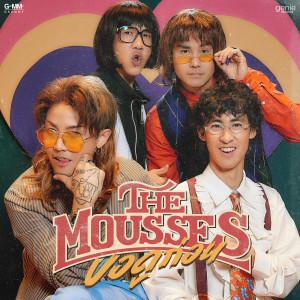 อัลบัม ขอดูก่อน - Single ศิลปิน The Mousses