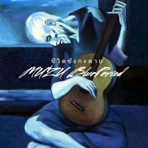 อัลบัม ชีวิตซังกะตาย ศิลปิน Muzu