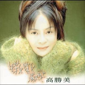 Butterflies All In The Sky 1994 高胜美