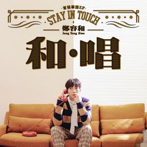 """郑容和 首张华语EP """"和.唱"""" dari Jung Yong-hwa (CNBLUE)"""