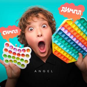Angel的專輯Simpl Dimpl