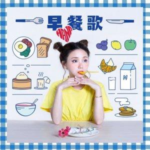 譚杏藍的專輯早餐歌