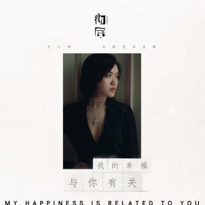 莊心妍的專輯我的幸福與你有關