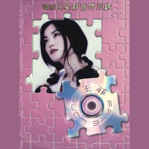 王菲的專輯環球巨星影音啟示錄