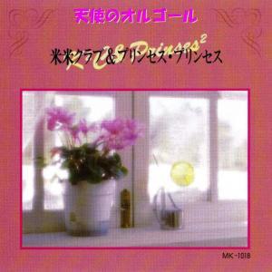 Angel's Music Box的專輯Kome Kome Club and Princess Princess