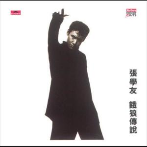 E Lang Chuan Shou 1994 张学友