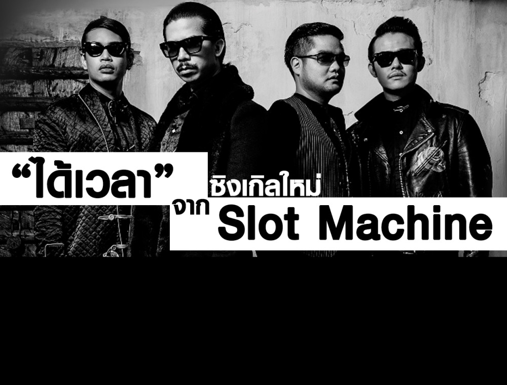"""Slot Machine"" ตั้งเป้าทำเพลงหลากมิติเพิ่มความต่างในซิงเกิลใหม่ ""ได้เวลา"""