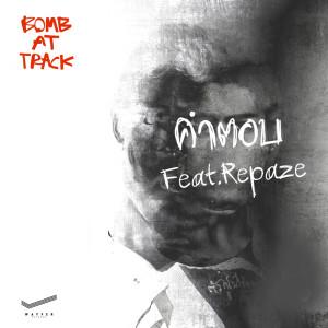 คำตอบ (feat. Repaze) 2018 BOMB AT TRACK; Repaze