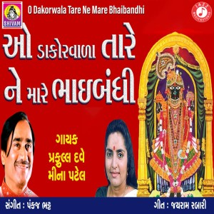 O Dakorwala Tare Ne Mare Bhaibandhi - Single dari Praful Dave
