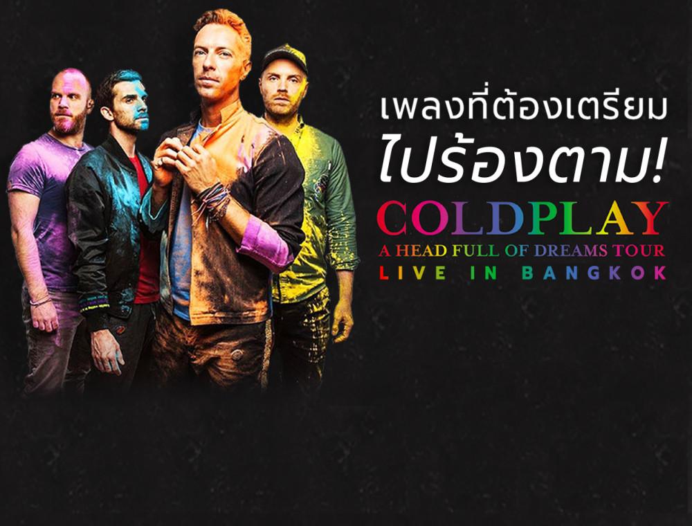 เตรียมร้องให้มันส์กับเพลงเหล่านี้ในคอนเสิร์ต Coldplay