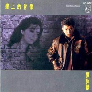 譚詠麟的專輯牆上的肖像