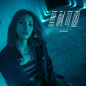 收聽吳嘉熙的無利可圖 (feat. Young Hysan)歌詞歌曲