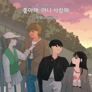 鄭振永的專輯Webtoon YeonNom OST Part.4