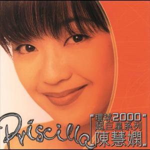 Huan Qiu 2000 Chao Ju Xing Xi Lie - Priscilla Chan 1999 陈慧娴