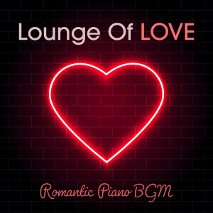 Smooth Lounge Piano的專輯Lounge of Love: Romantic Piano Bgm