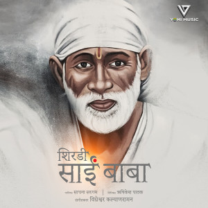 Album Shirdi Sai Baba (Hindi) from Sadhana Sargam