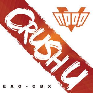 อัลบัม Crush U (N-POP with yoonsang) ศิลปิน EXO-CBX