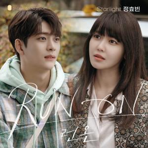 อัลบัม Starlight (Run On OST Part.9) ศิลปิน JEONG HYO BEAN
