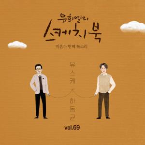 何東均 (Wanted)的專輯[Vol.69] You Hee yul's Sketchbook : 42th Voice 'Sketchbook X Ha Dong Qn'