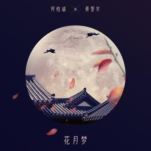 何柏誠的專輯花月夢