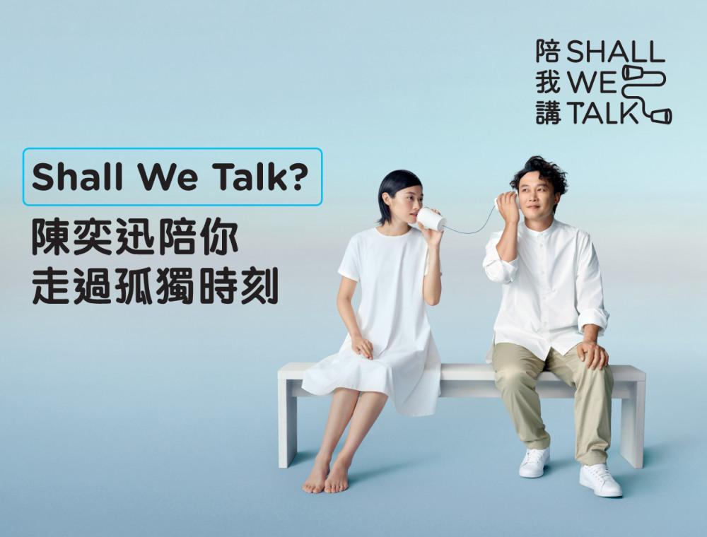 Shall We Talk? 陳奕迅陪你走過孤獨時刻