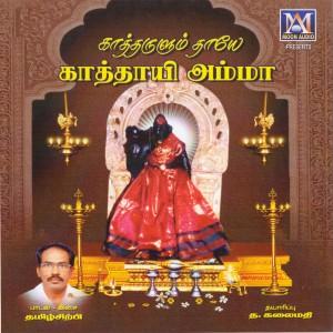 Album Katharulum Thaye Kaathayi Amma from Sujatha