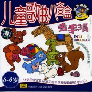 Album Music Box Of Childrens Songs: The Game Of Handkerchief from Shanghai Shiyan Kindergarten Dandelion Choir