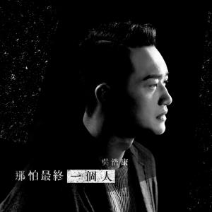 吳浩康的專輯那怕最終一個人