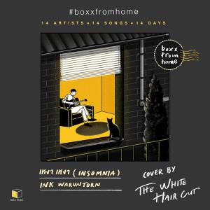อัลบัม เหงา เหงา(BOXX FROM HOME) - Single ศิลปิน The White Hair Cut
