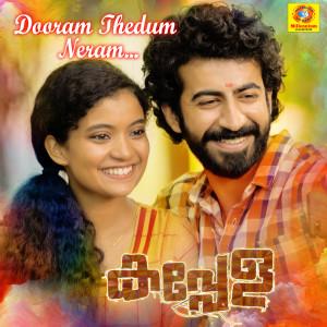 """Album Dooram Thedum Neram (From """"Kappela"""") from Avani"""
