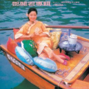 鄧麗君的專輯復黑王-水上人  鄧麗君