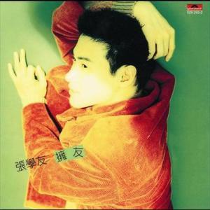 Yong You 1995 Jacky Cheung